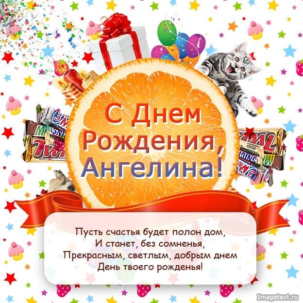 Картинки красивые с днем рождения Ангелина008