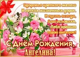 Картинки красивые с днем рождения Ангелина009