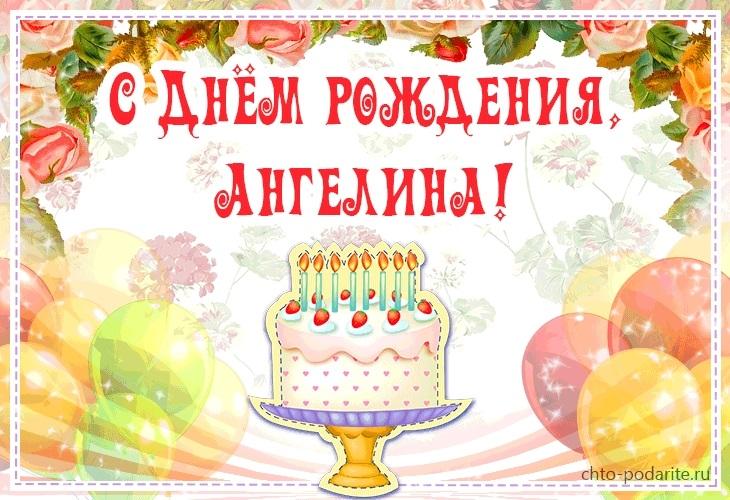 Картинки красивые с днем рождения Ангелина010