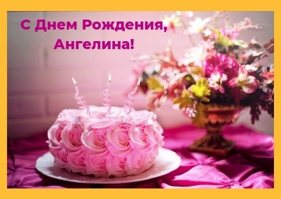 Картинки красивые с днем рождения Ангелина011