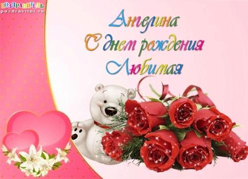Картинки красивые с днем рождения Ангелина016