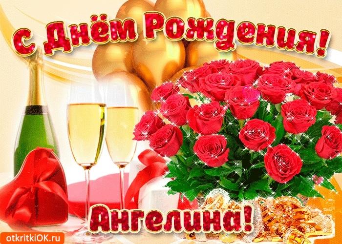 Картинки красивые с днем рождения Ангелина023