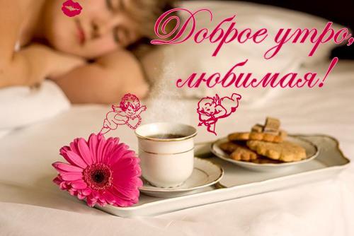 Картинки любимой девушке с добрым утром с надписями (3)