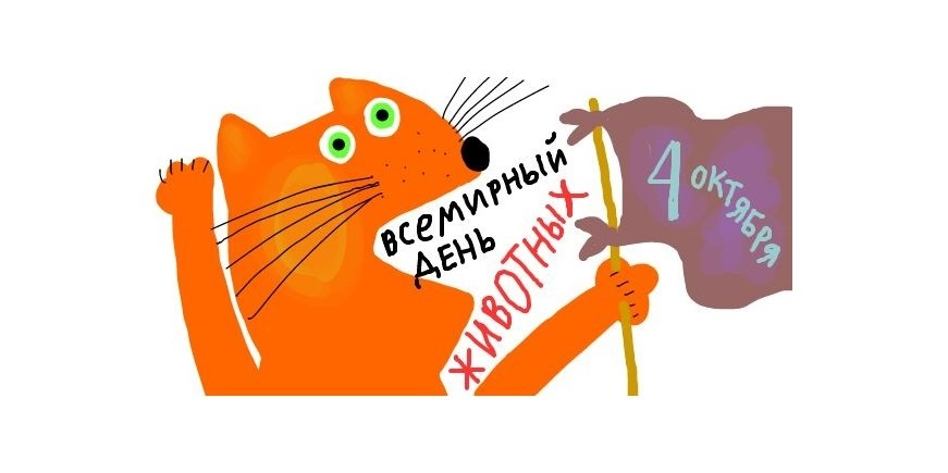 Картинки на всемирный день животных 4 октября007