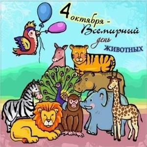 Картинки на всемирный день животных 4 октября018