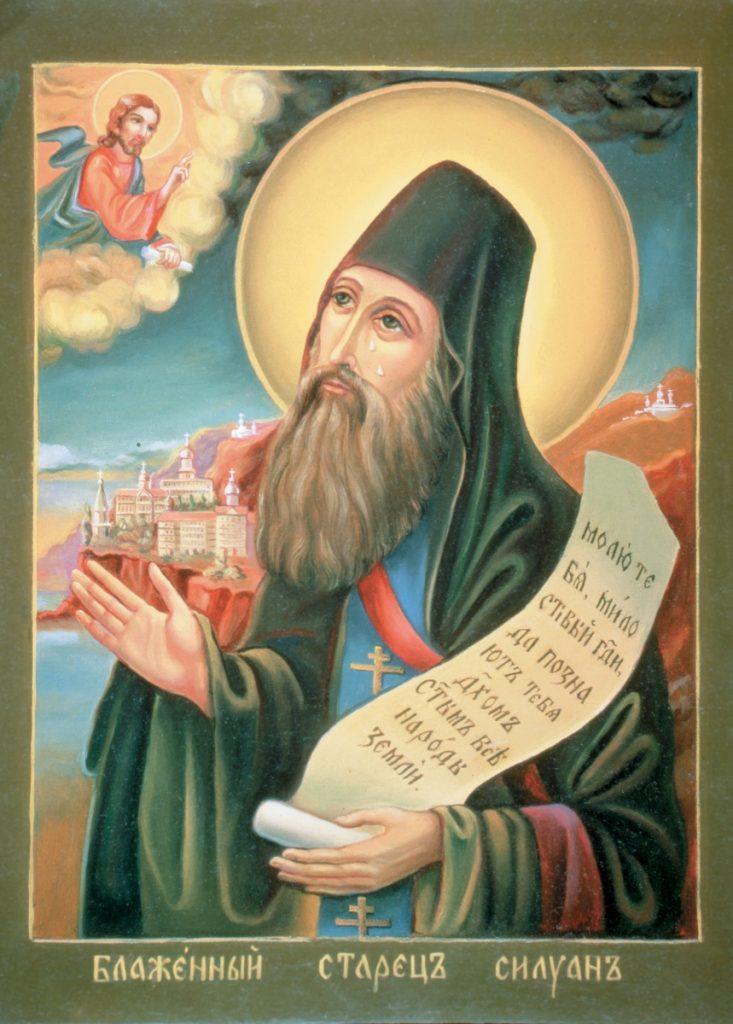 Картинки на день памяти преподобного Силуана Афонского (11)