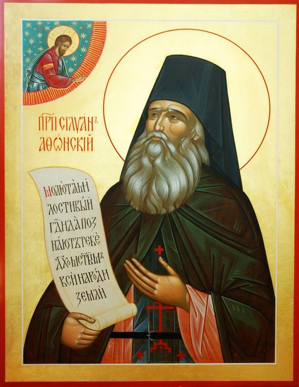 Картинки на день памяти преподобного Силуана Афонского (13)