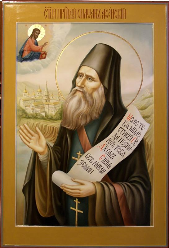 Картинки на день памяти преподобного Силуана Афонского (18)