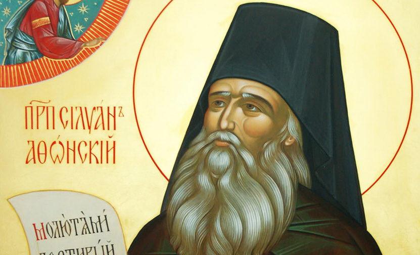 Картинки на день памяти преподобного Силуана Афонского (19)