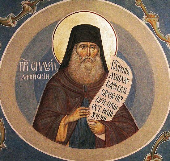 Картинки на день памяти преподобного Силуана Афонского (2)