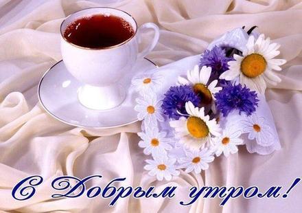 Картинки на доброе утро любимой девушке с ромашками (14)