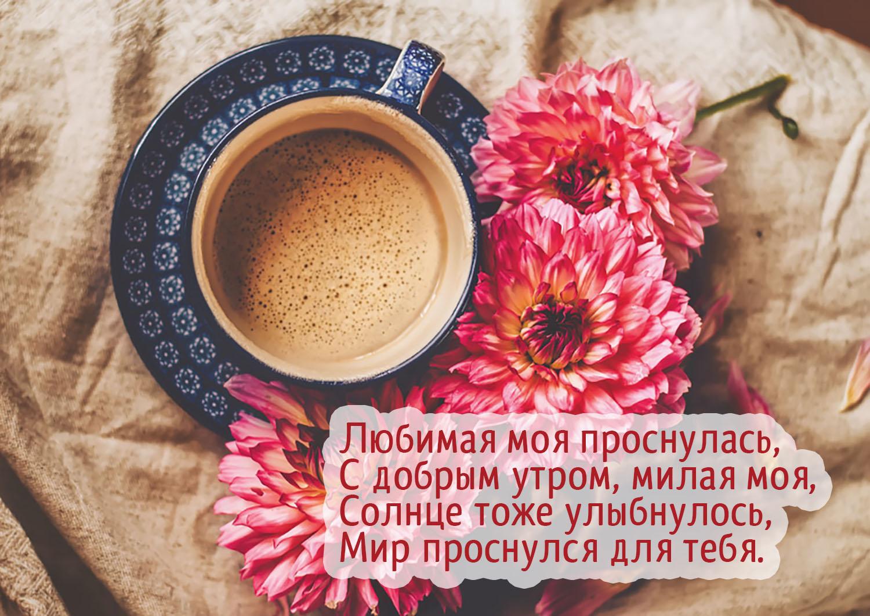 Картинки на доброе утро любимой девушке с ромашками (17)