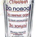 Картинки на праздник «День граненого стакана» — подборка