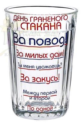 Картинки на праздник День граненого стакана   подборка (1)