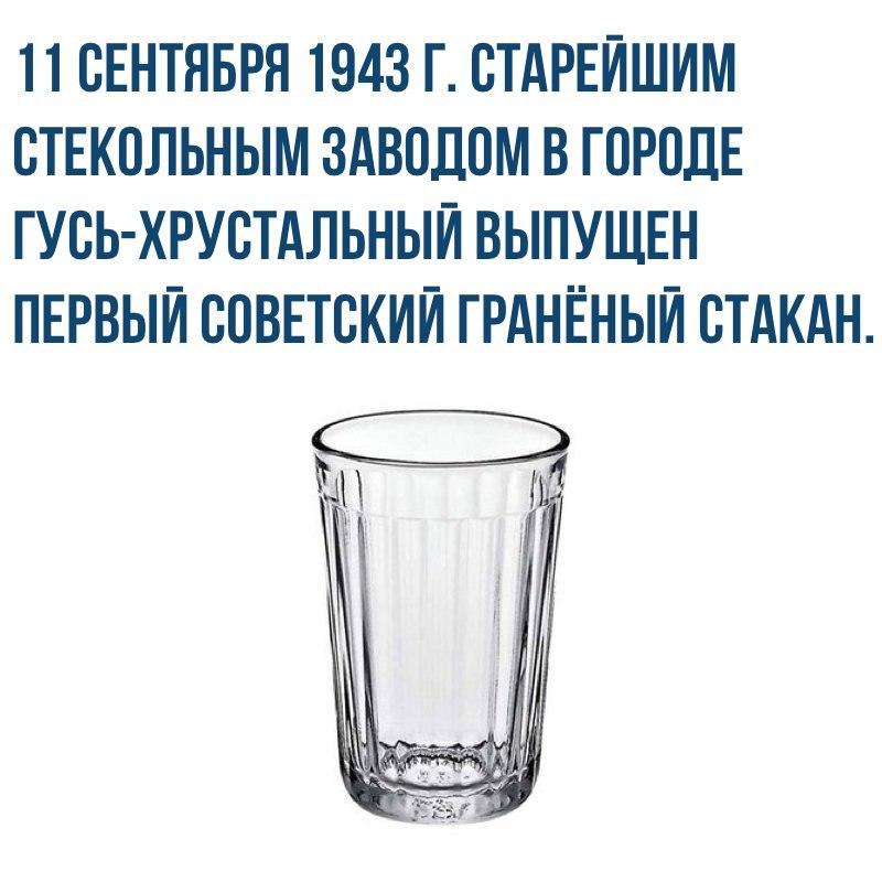 Картинки на праздник День граненого стакана - подборка (12)