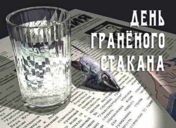 Картинки на праздник День граненого стакана - подборка (13)