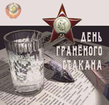 Картинки на праздник День граненого стакана - подборка (17)