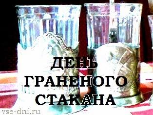 Картинки на праздник День граненого стакана - подборка (3)