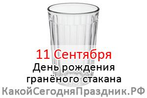 Картинки на праздник День граненого стакана - подборка (5)