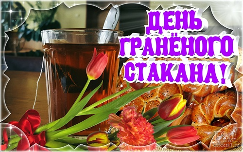 Картинки на праздник День граненого стакана - подборка (7)