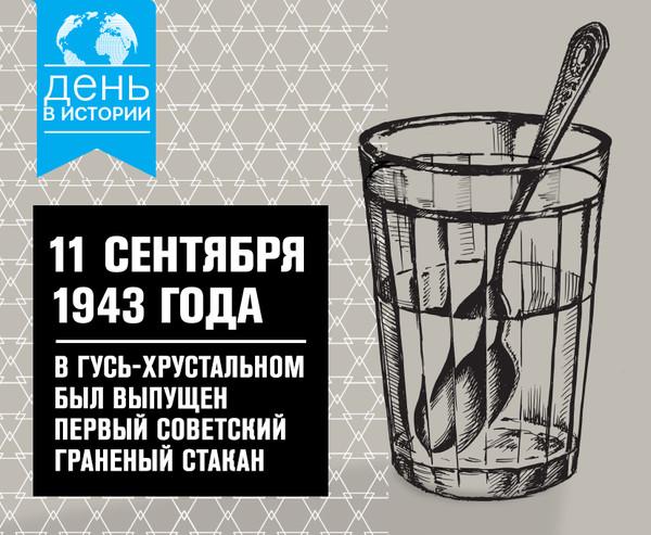 Картинки на праздник День граненого стакана - подборка (8)