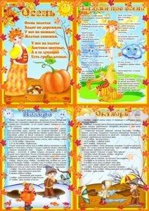 Картинки осень по месяцам для детей детского сада002