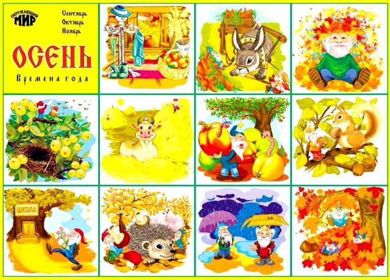 Картинки осень по месяцам для детей детского сада010
