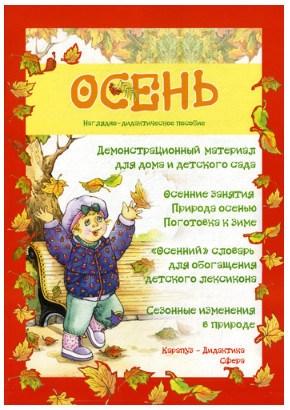 Картинки осень по месяцам для детей детского сада025