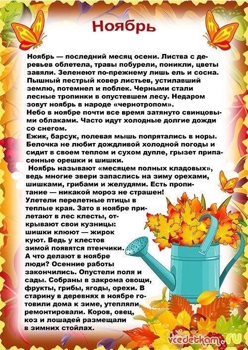 Картинки осень по месяцам для детей детского сада026