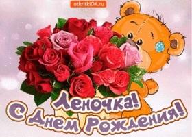Картинки поздравления Лены с днем рождения012