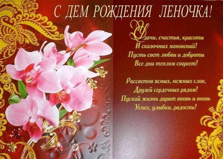 Днем рождения, фото открытки поздравления с днем рождения для лены