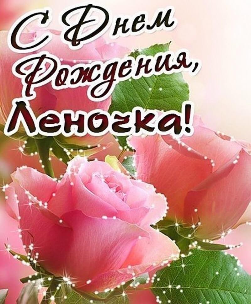 Поздравления с днем рождения лены открытка, картинки