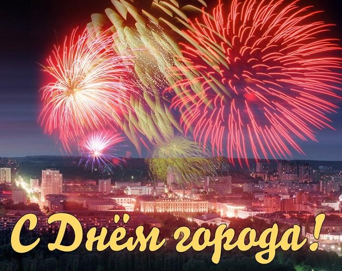 Картинки поздравления с днем города Новороссийск (10)