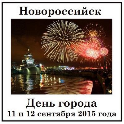 Картинки поздравления с днем города Новороссийск (4)