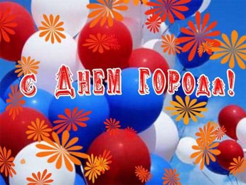 Картинки поздравления с днем города Новороссийск (5)