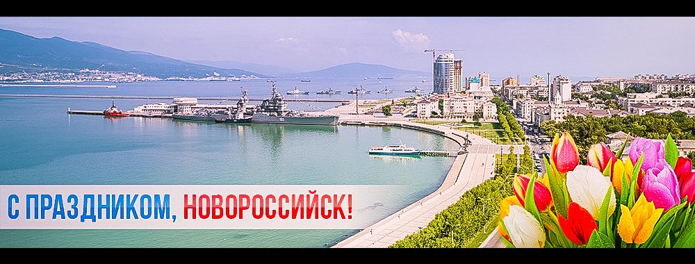 Картинки поздравления с днем города Новороссийск (8)