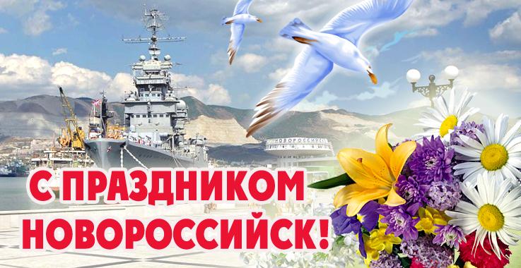 Новороссийск поздравление с днем города от главы