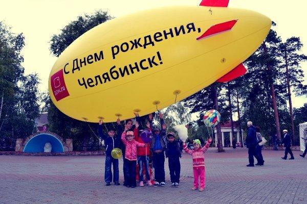 Картинки поздравления с днем города Челябинск (10)