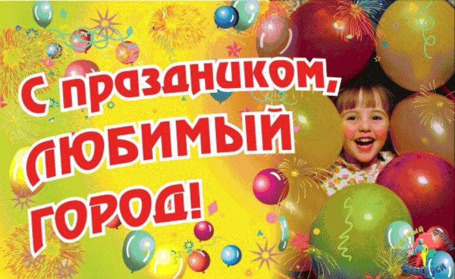 Картинки поздравления с днем города Челябинск (15)