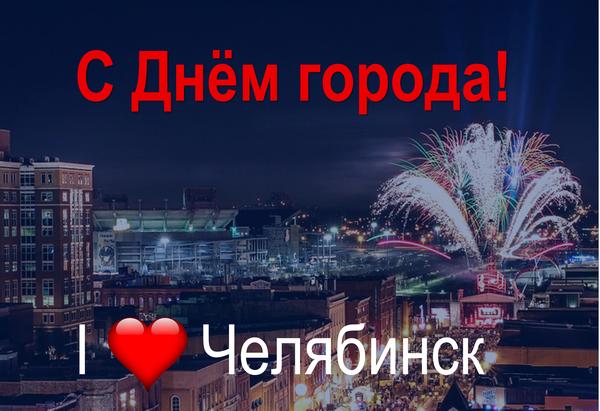 Картинки поздравления с днем города Челябинск (16)