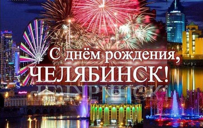 Картинки поздравления с днем города Челябинск (18)