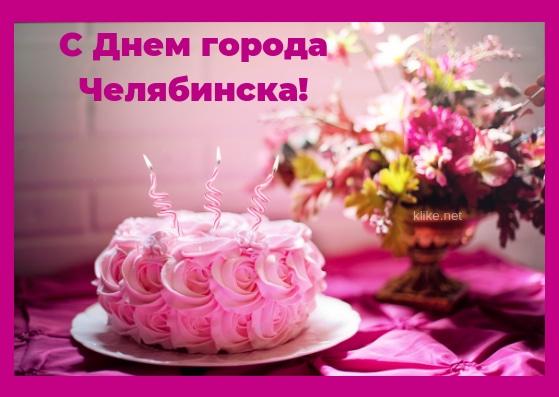 Картинки поздравления с днем города Челябинск (6)
