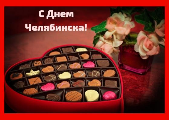 Картинки поздравления с днем города Челябинск (7)