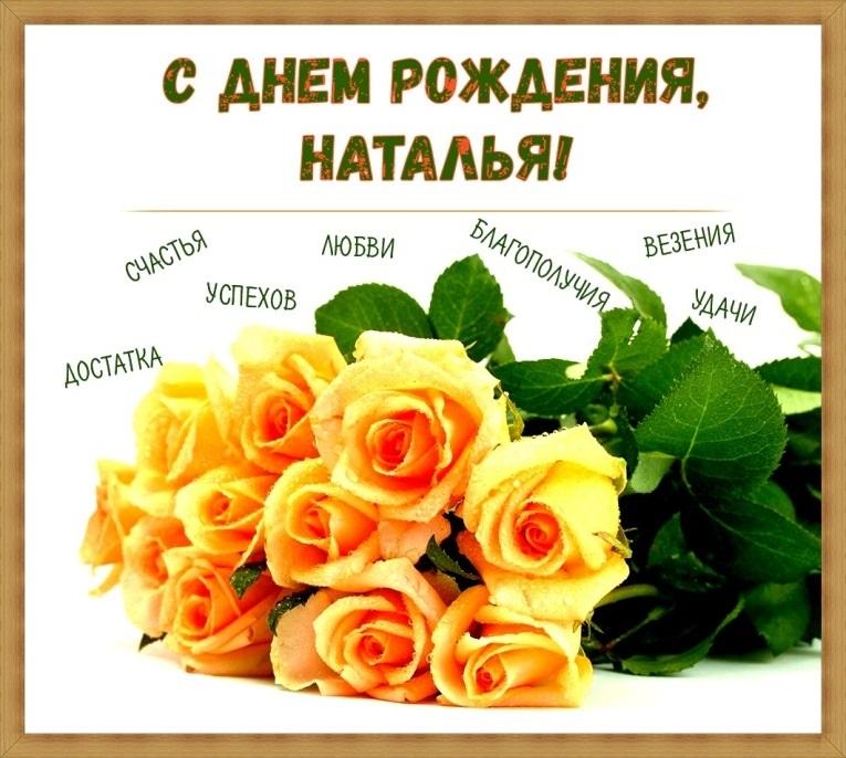 Картинки поздравления с днем рождения Наталье001