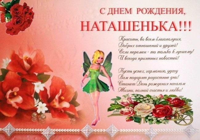 Картинки поздравления с днем рождения Наталье004