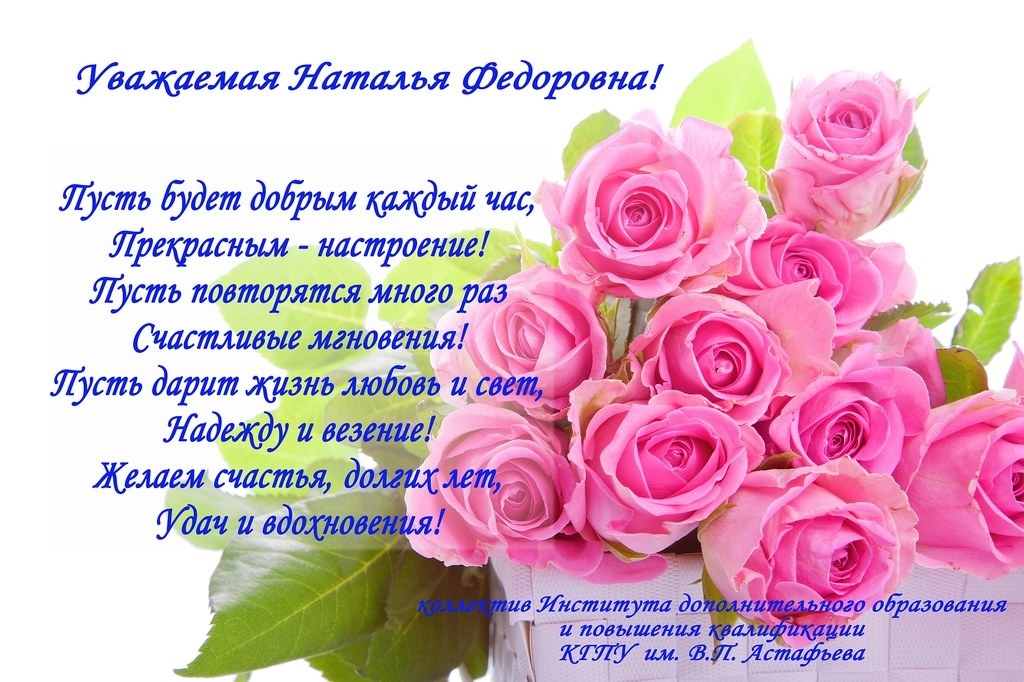 Поздравления с днем рождения наталья анатольевна
