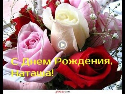 Картинки поздравления с днем рождения Наталье014