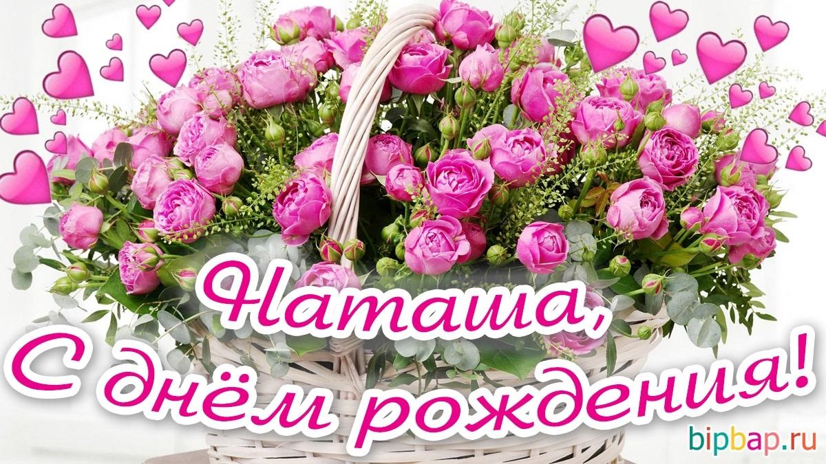 Картинки поздравления с днем рождения Наталье016