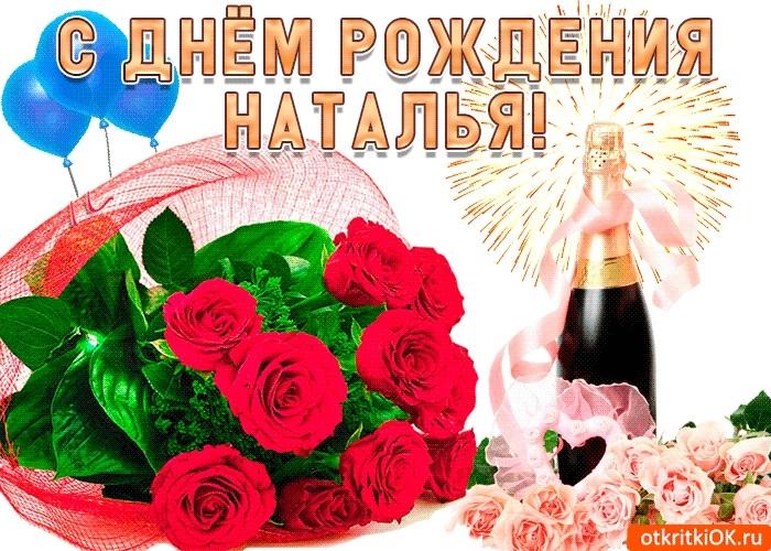 Картинки поздравления с днем рождения Наталье017