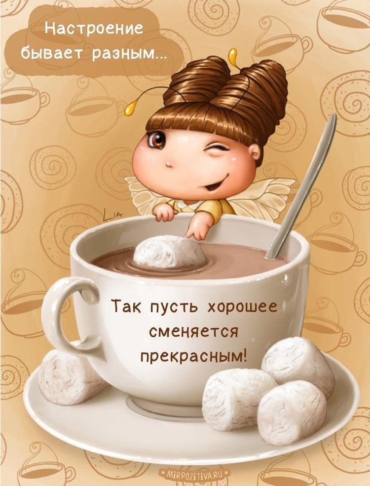 Картинки привет и с добрым утром очень милые002